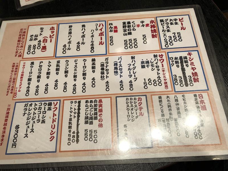 高円寺、アルコールコール。もつとキンミヤ梅割りの店「野方屋」 8番目の画像
