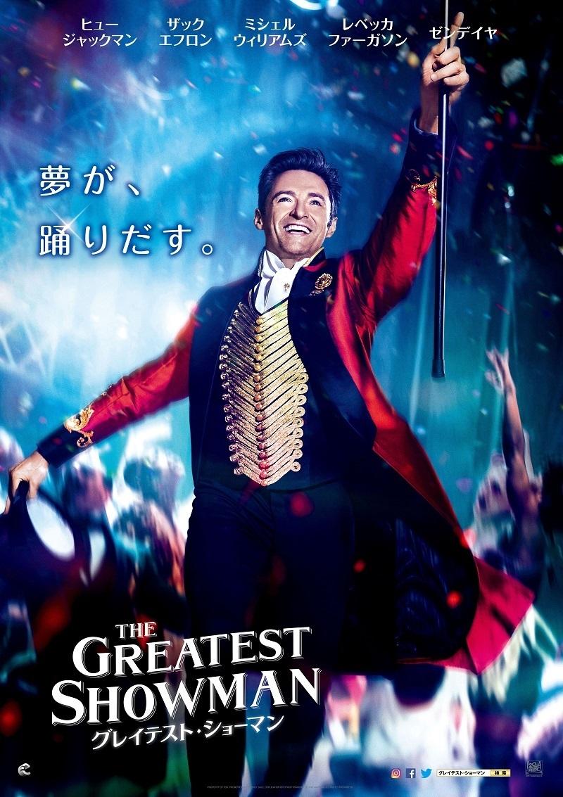 ヒュー・ジャックマンが来日して熱くPRしたミュージカル映画「グレイテスト・ショーマン」 6番目の画像