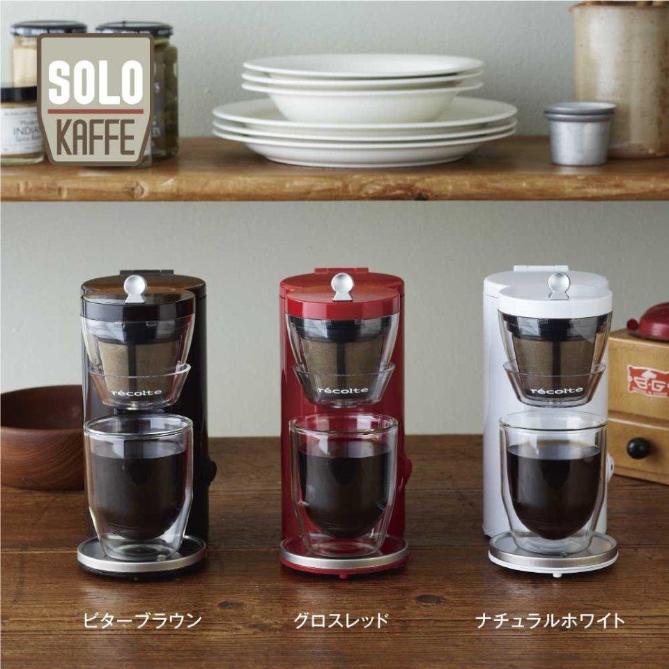 オシャレな1人用コーヒーメーカーおすすめ5選|一人暮らしの人へのプレゼントとしても最適 3番目の画像