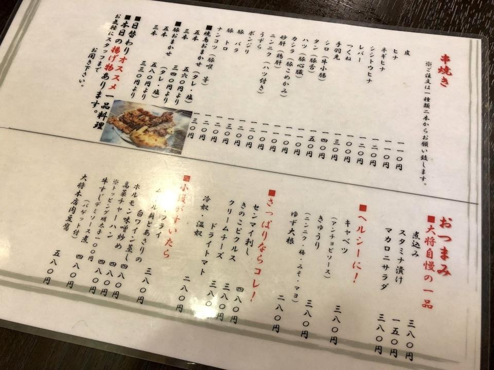 高円寺、アルコールコール。高円寺の定番、41年愛され続けるやきとり大衆酒場「大将」 4番目の画像