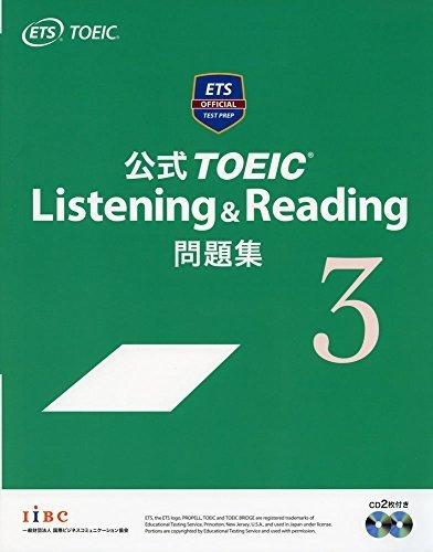 TOEICの勉強を失敗しないための参考書選びのコツ&おすすめの参考書3選 3番目の画像