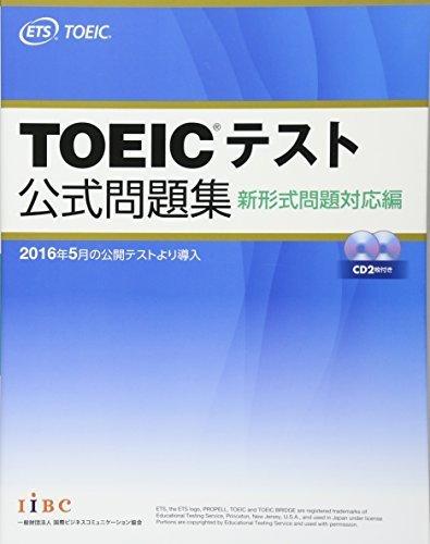 TOEICの勉強を失敗しないための参考書選びのコツ&おすすめの参考書3選 4番目の画像