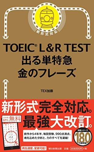 TOEICの勉強を失敗しないための参考書選びのコツ&おすすめの参考書3選 6番目の画像
