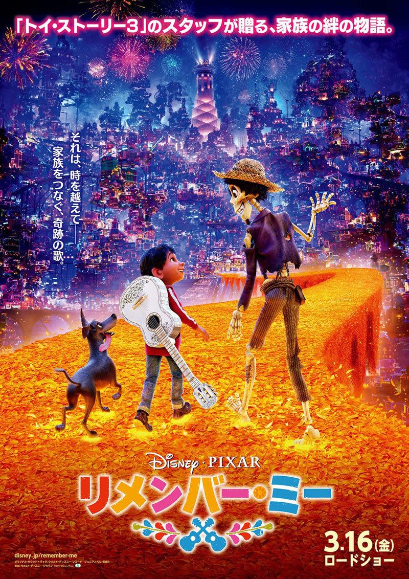 ディズニー╱ピクサー最新作「リメンバー・ミー」はかつてないほど日本人フレンドリー! 5番目の画像