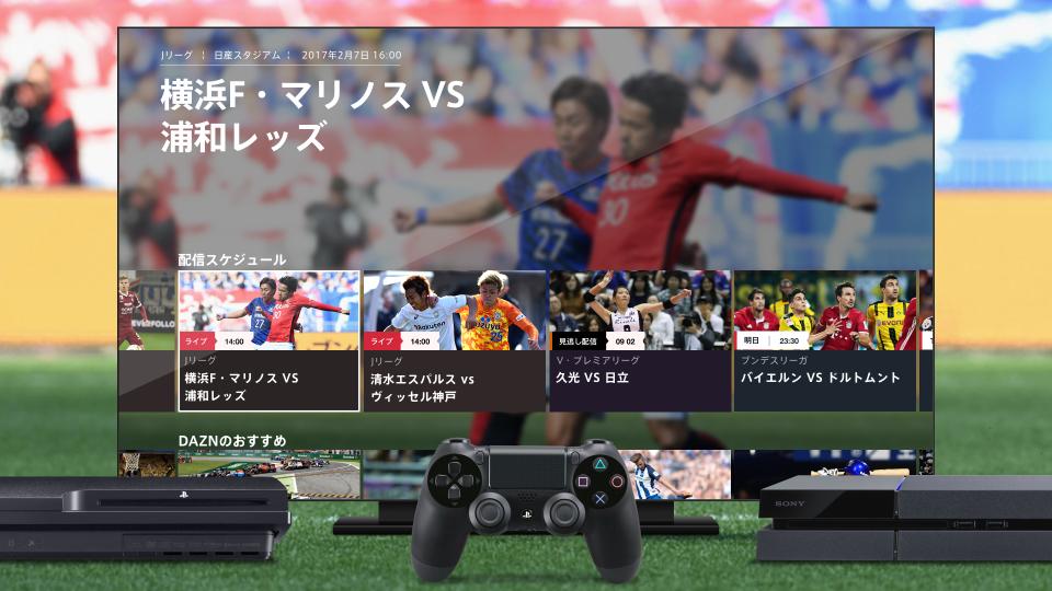 西田宗千佳のトレンドノート:プロ野球もJリーグも手に入れた「DAZN」の今 3番目の画像