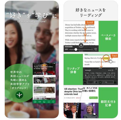 英語レベル別に記事選定!わからない単語もワンタップ表示!英語ニュースアプリ「POLYGLOTS」 1番目の画像