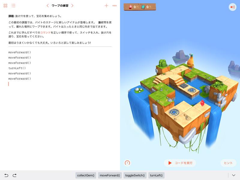 西田宗千佳のトレンドノート:なぜ子供たちは「プログラミング」を学ぶのか 3番目の画像