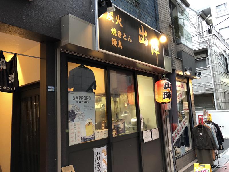高円寺、アルコールコール。レバテキと鶏たたきとハートフルな接客が楽しい店「出陣」 2番目の画像