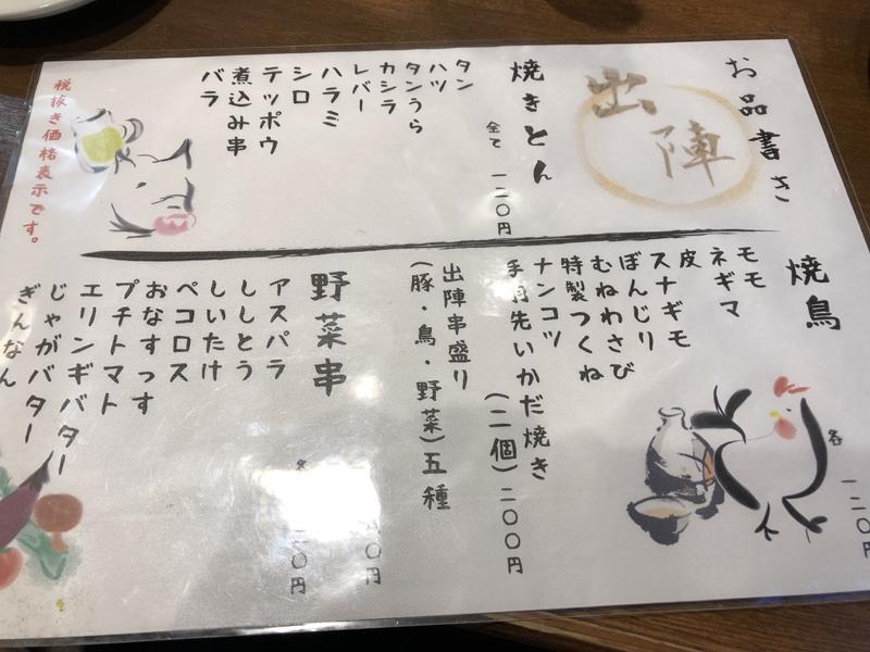 高円寺、アルコールコール。レバテキと鶏たたきとハートフルな接客が楽しい店「出陣」 7番目の画像