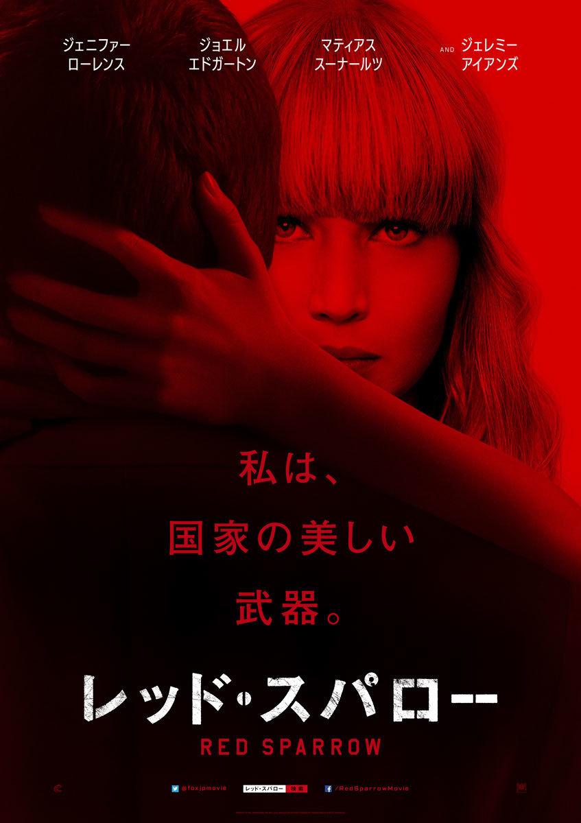 オスカー女優ジェニファー・ローレンスが初フルヌードに挑戦したスパイ映画「レッド・スパロー」 5番目の画像