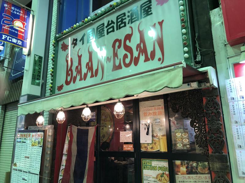 高円寺、アルコールコール。本場を想う味、タイ料理居酒屋「バーン・イサーン」 9番目の画像
