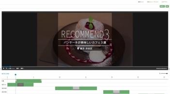 AIがユーザーに合わせた動画コンテンツを自動生成!動画メディア「ルトロン」がAI自動生成機能を開発 4番目の画像