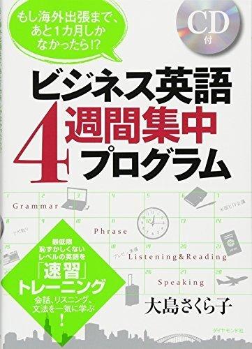 英語が苦手な社会人におすすめ!英語嫌いを克服するための5つの勉強法 4番目の画像
