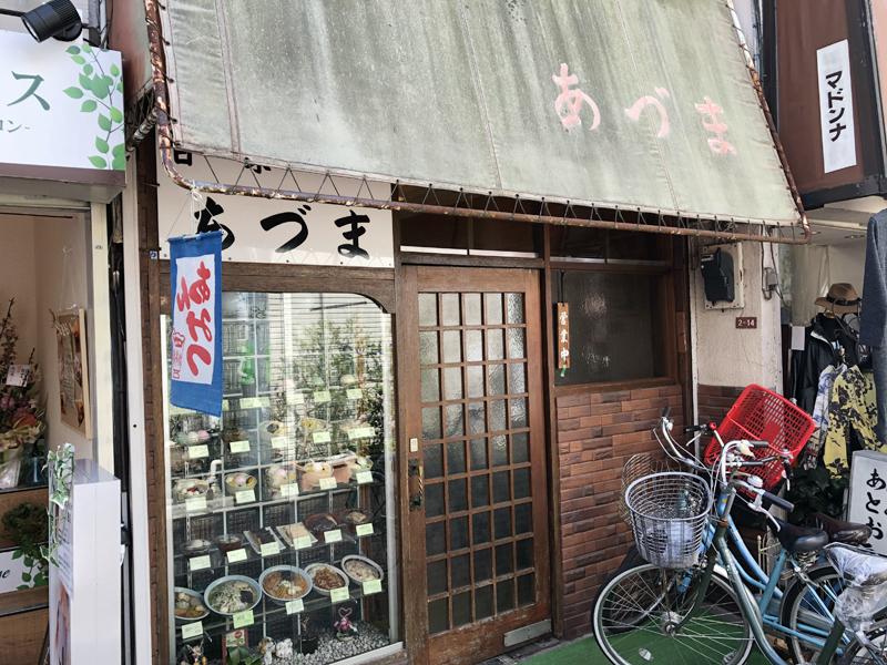 高円寺、アルコールコール。晴れた日にふらっと寄りたいお散歩コース|甘味「あづま」「豊島屋」「一本堂」 2番目の画像