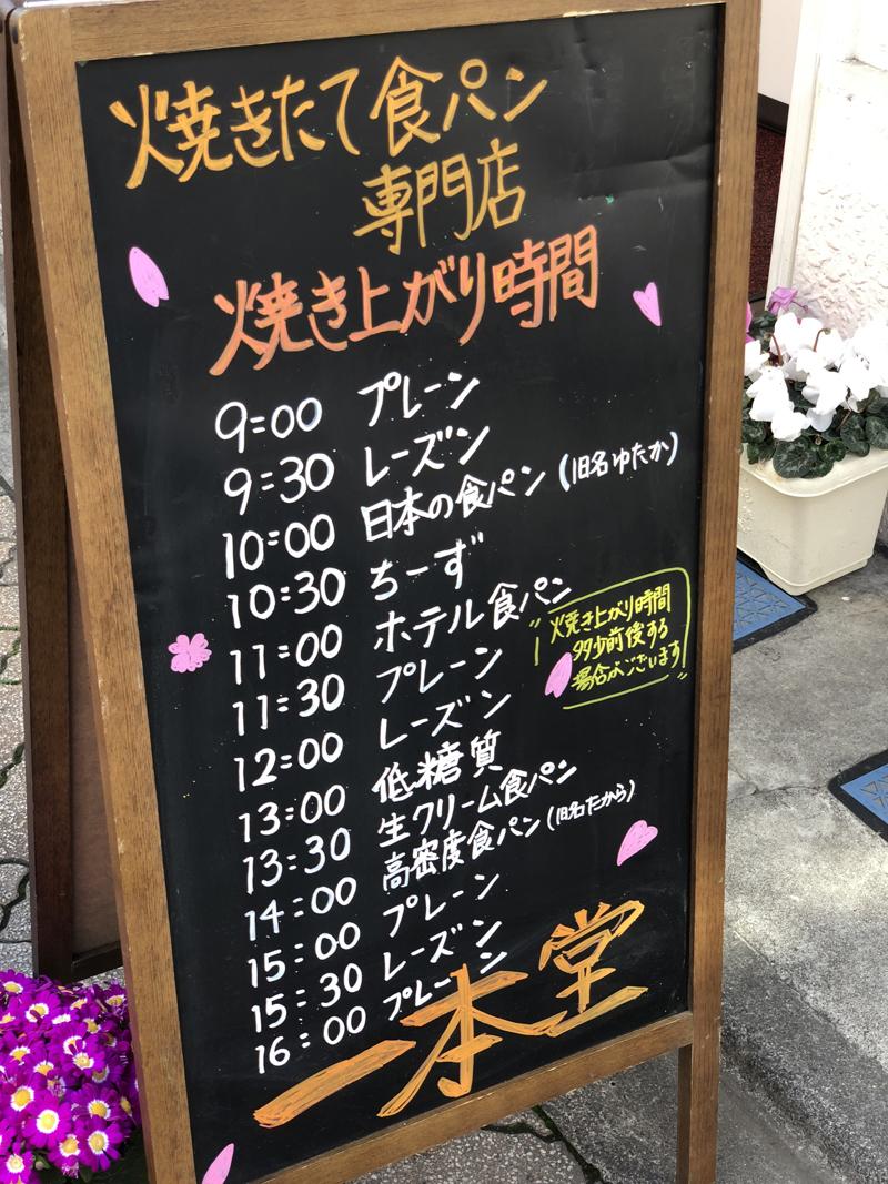 高円寺、アルコールコール。晴れた日にふらっと寄りたいお散歩コース|甘味「あづま」「豊島屋」「一本堂」 11番目の画像