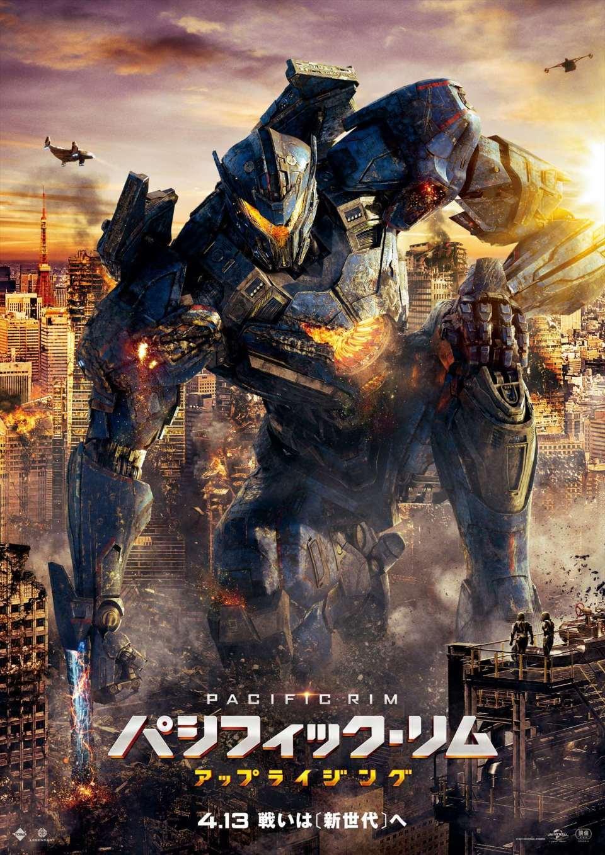 怪獣マニア&ロボットファン感涙「パシフィック・リム  アップライジング」決戦の地は東京! 5番目の画像