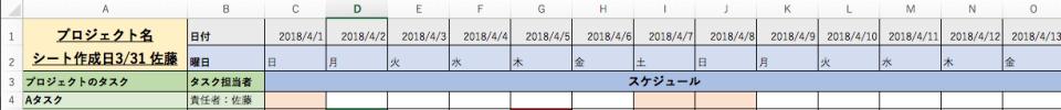 エクセルで進捗管理表を簡単&シンプルに作成する方法 2番目の画像