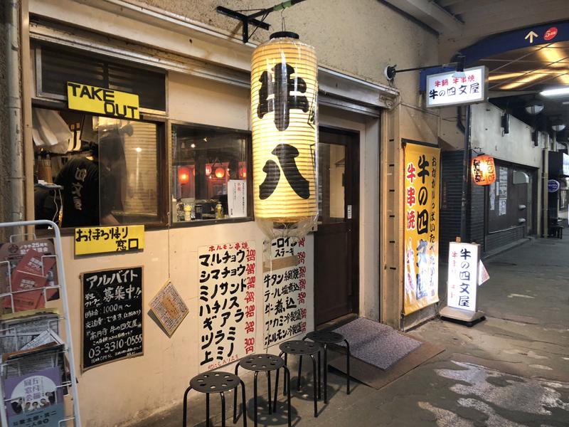 高円寺、アルコールコール。ミノ刺しと冷製レバーが食べれる牛専門店「牛八」 2番目の画像