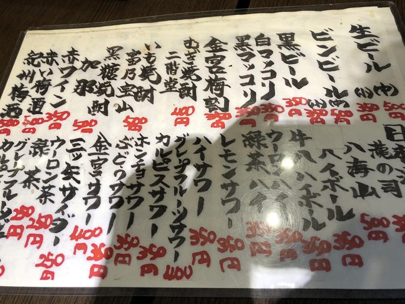 高円寺、アルコールコール。ミノ刺しと冷製レバーが食べれる牛専門店「牛八」 12番目の画像