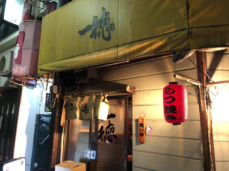 高円寺、アルコールコール。最高に渋い店主とこんがり旨い串焼きの店「一徳」 2番目の画像