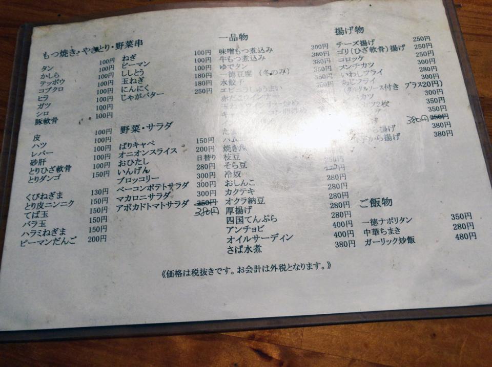 高円寺、アルコールコール。最高に渋い店主とこんがり旨い串焼きの店「一徳」 11番目の画像