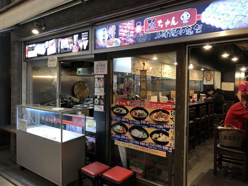 高円寺、アルコールコール。冷めてもカリッもちっ焼き小籠包の店「孫ちゃん」 3番目の画像