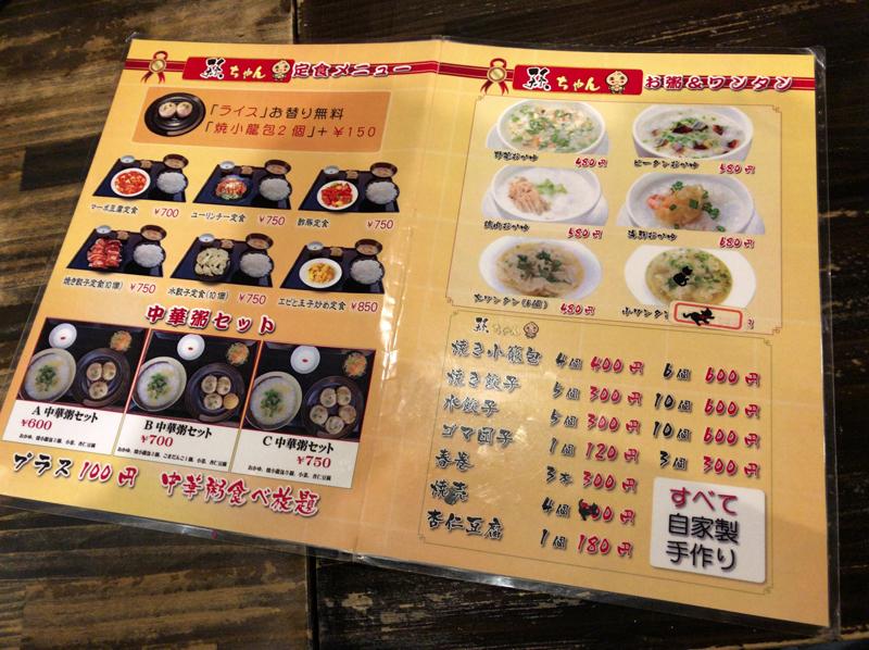 高円寺、アルコールコール。冷めてもカリッもちっ焼き小籠包の店「孫ちゃん」 4番目の画像