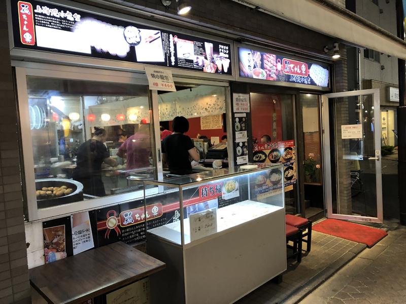 高円寺、アルコールコール。冷めてもカリッもちっ焼き小籠包の店「孫ちゃん」 14番目の画像
