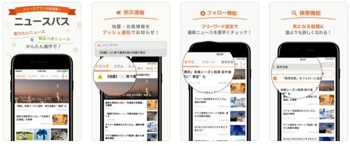 【種類別】いつでも情報収集ができる無料ニュースアプリ8選 17番目の画像