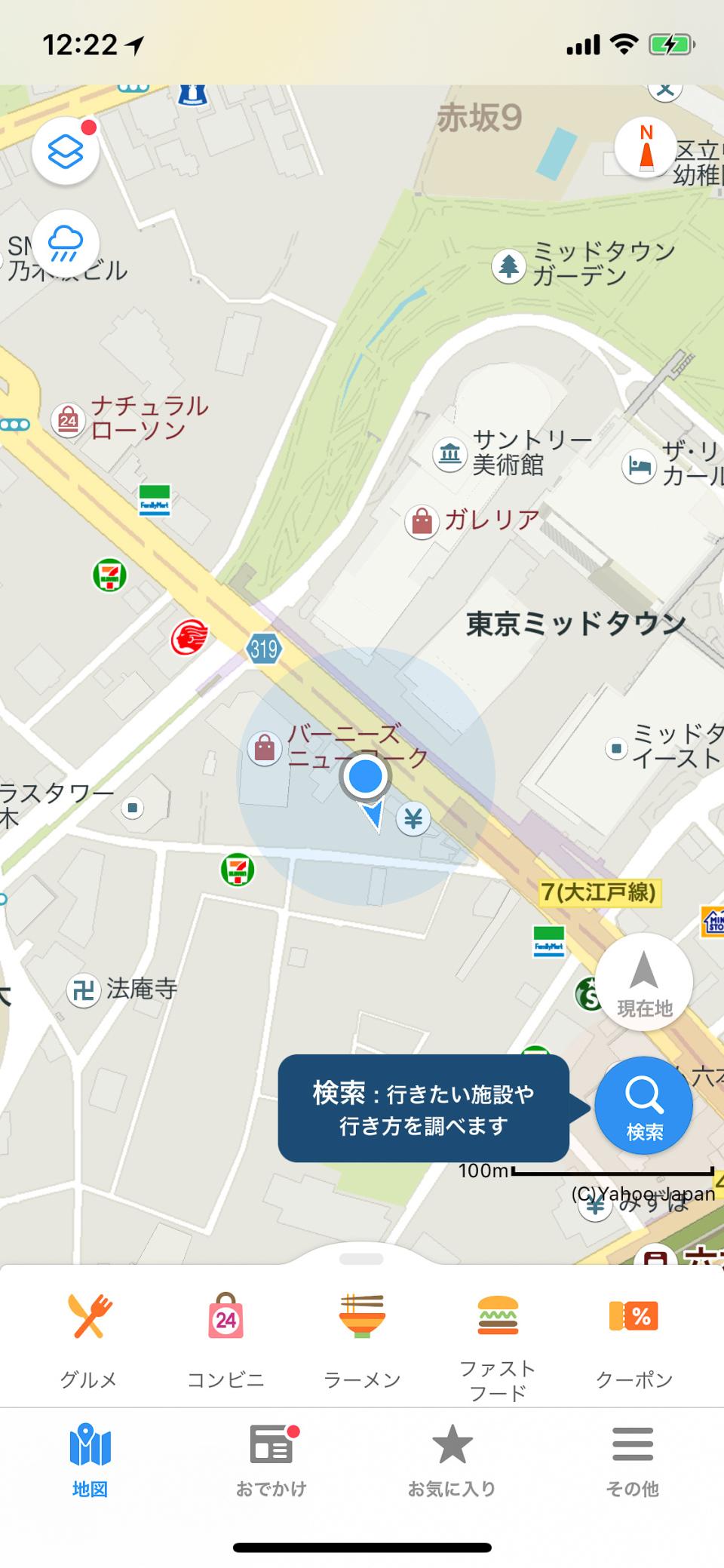 西田宗千佳のトレンドノート:iPhone/iPadのARアプリは進化していた!使える・遊べるアプリ3本 6番目の画像