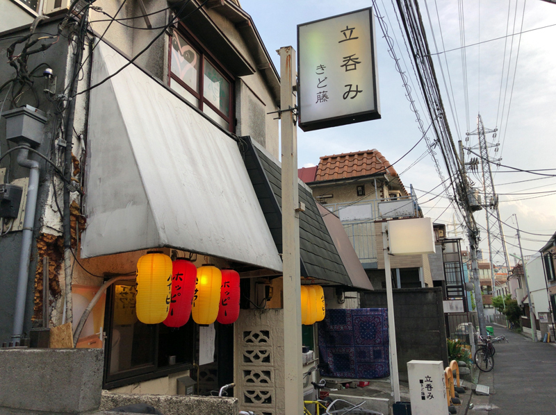 高円寺、アルコールコール。中央線のひとり飲み愛好家たちがつどう名店「きど藤」 2番目の画像