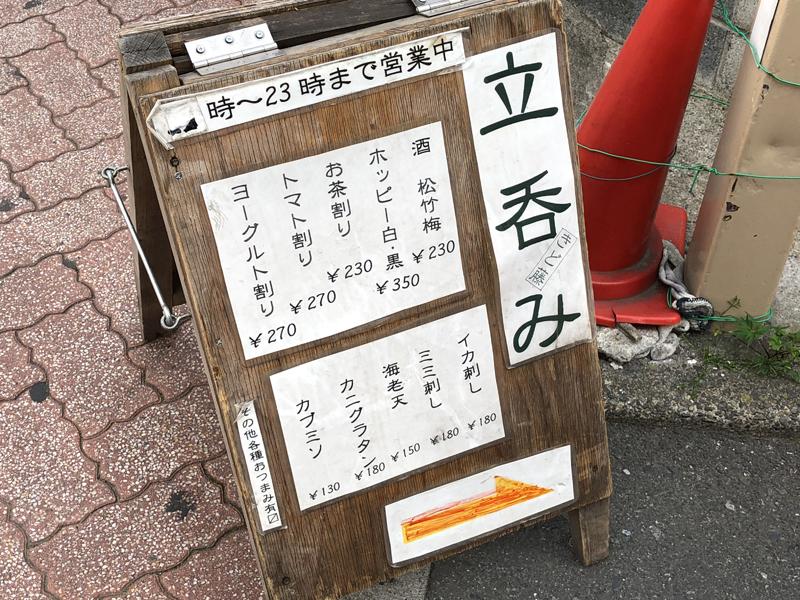 高円寺、アルコールコール。中央線のひとり飲み愛好家たちがつどう名店「きど藤」 3番目の画像