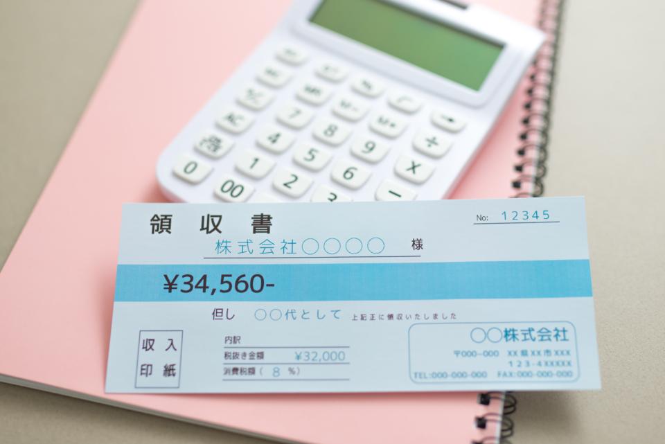 【領収書に収入印紙を貼る理由】印紙が必要になるのは○万円から! 1番目の画像