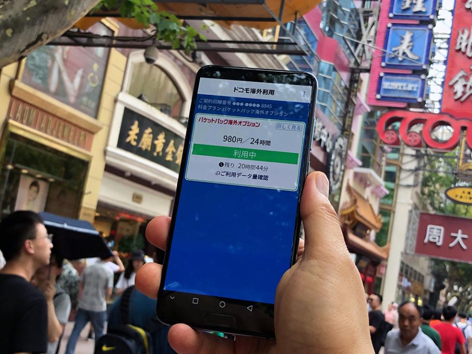 石野純也のモバイル活用術:中国で試した国際ローミングの新常識 1番目の画像