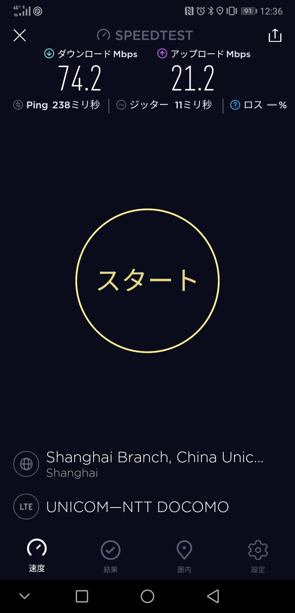 石野純也のモバイル活用術:中国で試した国際ローミングの新常識 5番目の画像