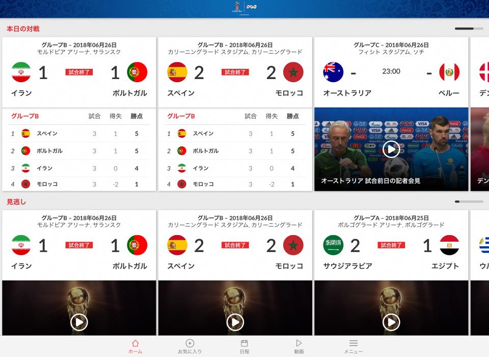 西田宗千佳のトレンドノート:ワールドカップを楽しむなら「NHKのネット配信」を使おう! 1番目の画像