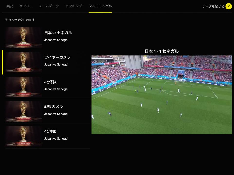 西田宗千佳のトレンドノート:ワールドカップを楽しむなら「NHKのネット配信」を使おう! 4番目の画像
