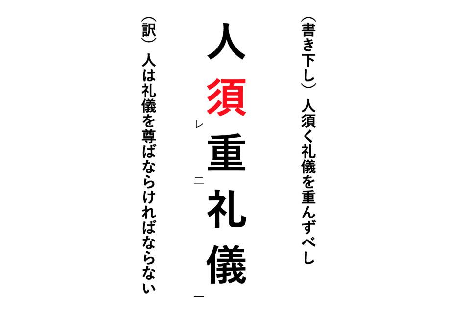 4割の日本人が「すべからく」を誤用!「すべからく」の意味・正しい使い方 3番目の画像