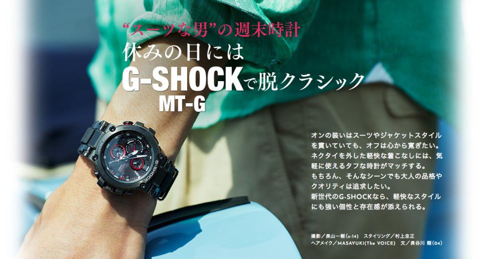 """""""スーツな男""""の週末時計、休みの日にはG-SHOCK MT-Gで脱クラシック 1番目の画像"""