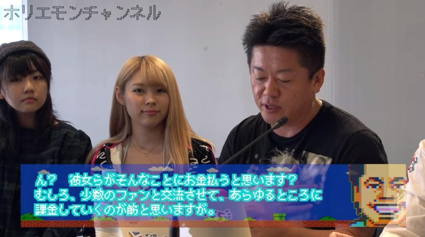 アイドルの収入ってどれくらい?ホリエモンと小田吉男が語る「アイドル課金事情」 2番目の画像