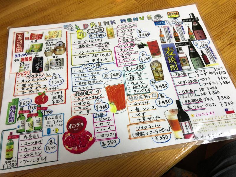 高円寺、アルコールコール。日本人でも心がほどける韓国料理「オムニマッ母の味 」 3番目の画像