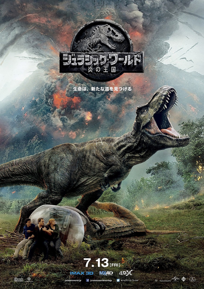 新ハイブリッド恐竜インドラプトルは人間を欺く?「ジュラシック・ワールド╱炎の王国」の楽しみ方 6番目の画像