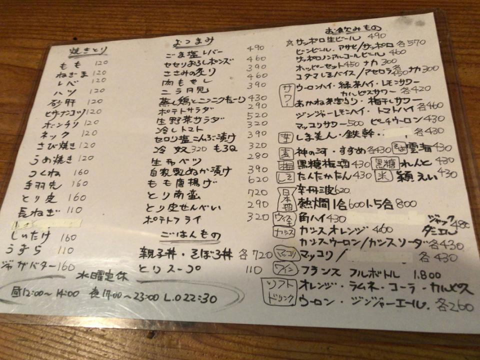 高円寺、アルコールコール。懐かしの味、バイスサワーでしっとり飲み「やきとり Sugi」 9番目の画像