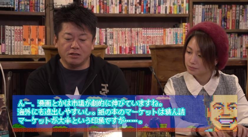 電子書籍が浸透しない理由は「日本人の性質」だった?Amazonのマネタイズテクニックをホリエモンが解説 2番目の画像