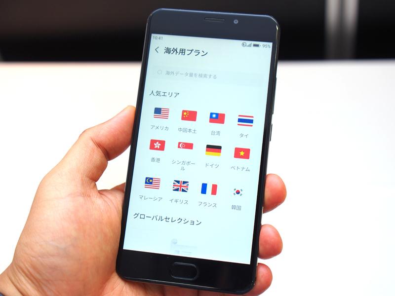 石野純也のモバイル活用術:海外渡航に便利なクラウドSIMを内蔵したスマホ「jetfon」 3番目の画像