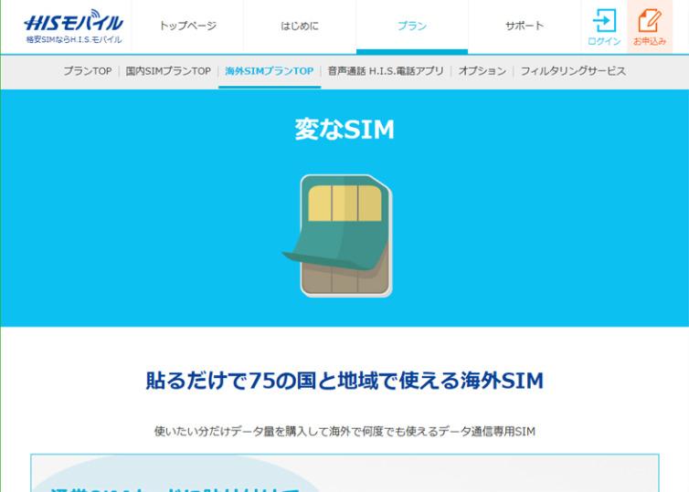 石野純也のモバイル活用術:海外渡航に便利なクラウドSIMを内蔵したスマホ「jetfon」 5番目の画像