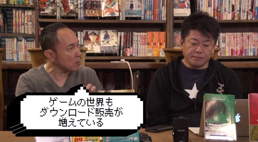 電子書籍が浸透しない理由は「日本人の性質」だった?Amazonのマネタイズテクニックをホリエモンが解説 3番目の画像