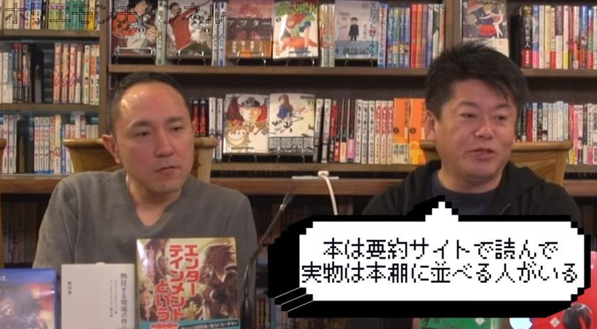 電子書籍が浸透しない理由は「日本人の性質」だった?Amazonのマネタイズテクニックをホリエモンが解説 1番目の画像