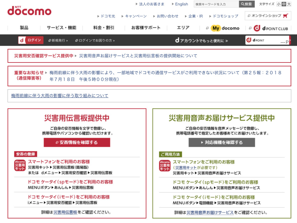 西田宗千佳のトレンドノート:災害時、携帯電話事業者に求められること 1番目の画像