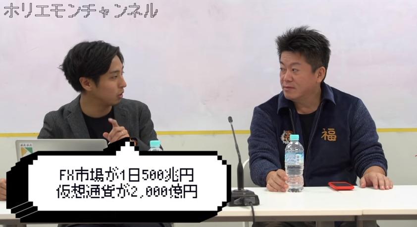 ビットコインで日本崩壊?ホリエモンとALIS代表安昌浩が教える「ビットコインの現状」。 4番目の画像